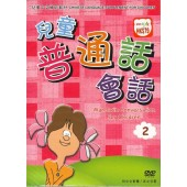 Mandarin Conversation for Children Vol 2