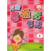 Mandarin Conversation for Children Vol 2