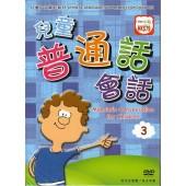 Mandarin Conversation for Children Vol 3