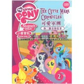 My Little Pony Vol. 2: The Cutie Mark Chronicles