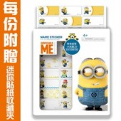 Minions Name Stickers (Medium)