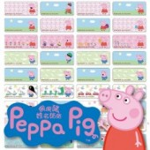 Peppa Pig Name Stickers (Medium)