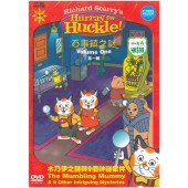 Richard Scarry's Hurray for Huckle! Volume One