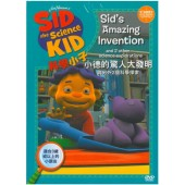 Sid The Science Kid - Sid's Amazing Invention