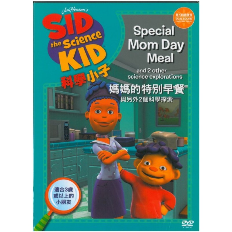 Sid The Science Kid Special Mom Day Meal