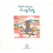 Folk Songs Vol 1-3