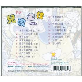 TV 兒歌金榜 Vol 4 CD