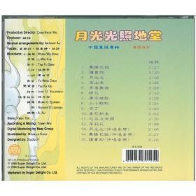 中國童謠專輯 - 月光光 照地堂 粵語版本 CD
