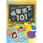 Sing & Learn 唱學英文101 (5 DVDs Set)