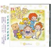 TV 兒歌金榜 Vol 5 CD
