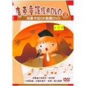 廣東童謠經典 (2) 兒童卡拉OK動畫 DVD