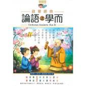 論語之學而 Confucian Analects - Xue Er