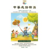 Chinese Idioms Part I