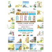Chinese Idioms 2 - Elementary