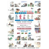 Chinese Idioms 5 - Higher