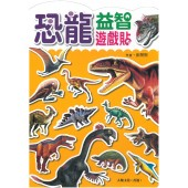 益智遊戲貼-恐龍