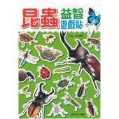 益智遊戲貼-昆蟲