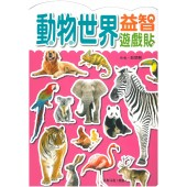 益智遊戲貼-動物世界