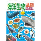 益智遊戲貼-海洋生物