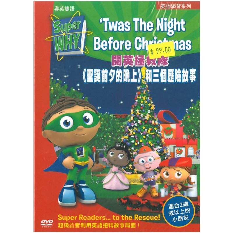 Super why twas the night before christmas search results for Why christmas is the best holiday