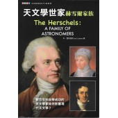The Herschels: A Family of Astronomers 天文學世家赫雪爾家族