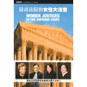 Women Justices of the Supreme Court  最高法院的女性大法官