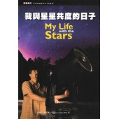 My Life with the Stars  我與星星共度的日子