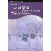 Opinions About Weather Scenes - Creating Mood in Literature and Art  論述意見:天氣景象——營造文學和藝術的氛圍