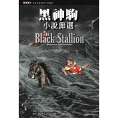 The Black Stallion (Selections from the Novel) 黑神駒(小說節選)