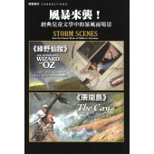 Storm Scenes from Two Classic Works of Children's Literature  風暴來襲!經典兒童文學中的暴風雨場景