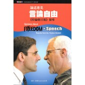 Opinions About Freedom of Speech: Reports from the Trenton Bulletin  論述意見:言論自由——《特倫頓日報》報導