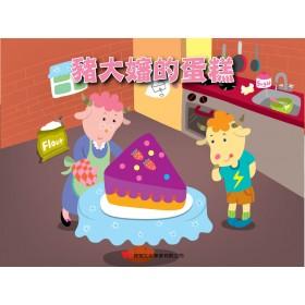 豬大嬸的蛋糕