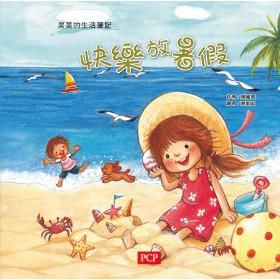 快樂放暑假