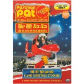 Postman Pat Special Delivery Service - Flying Christmas Stocking